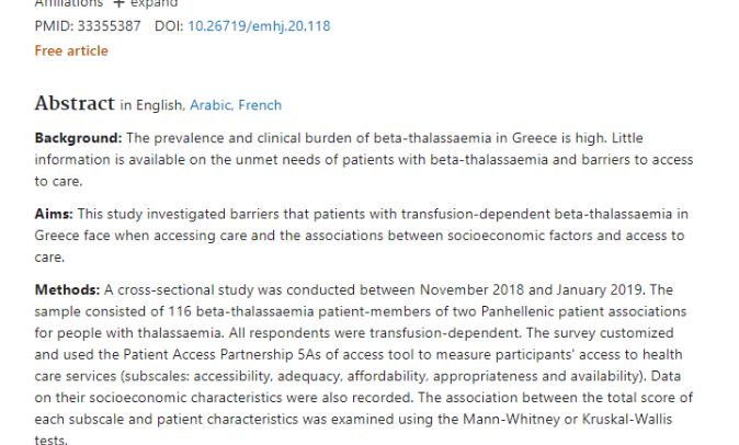 Access to health care for patients with thalassaemia in Greece: a cross-sectional study